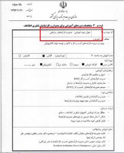 فهرست دوره های اموزشی کارکنان دولت-۲